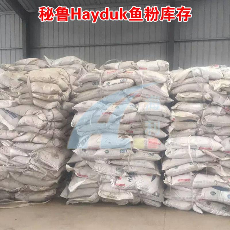 秘鲁蒸汽干燥鱼粉 进口鱼粉报价 蛋白68 HAYDUK 海利饲料原料示例图4