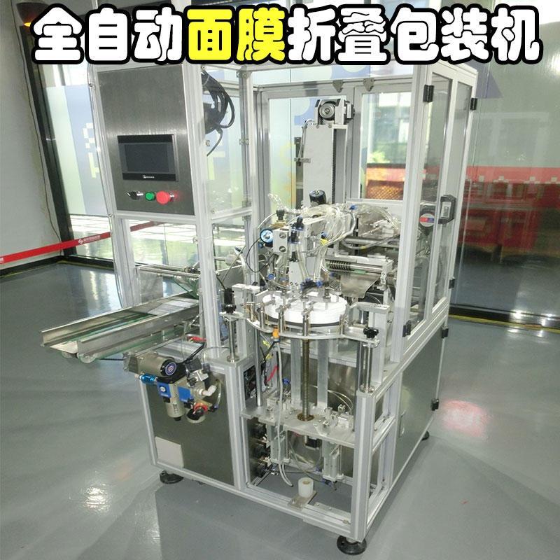 全自動轉盤式面膜折疊機 面膜布折疊機 明江MJ4752772面膜折疊生產設備 面膜折疊設備
