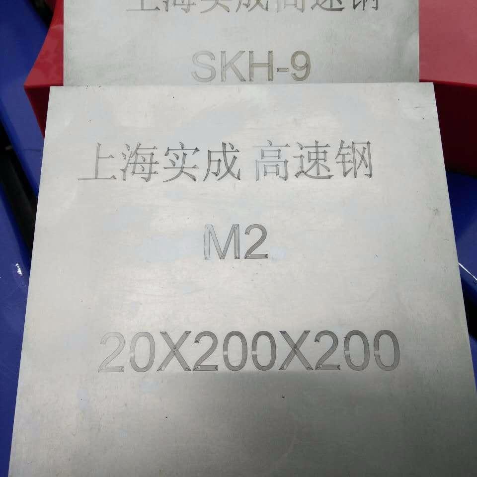上海M2高速钢 高速钢圆 高速钢圆棒 M2高速钢圆钢