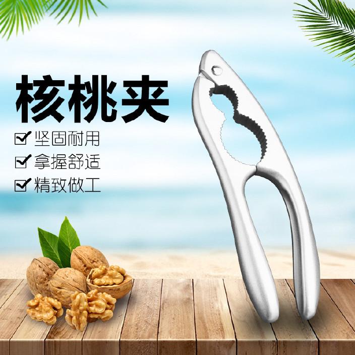 铝合金核桃夹 坚果剥壳器 实用坚果钳 榛子剥核器 创意坚果夹子
