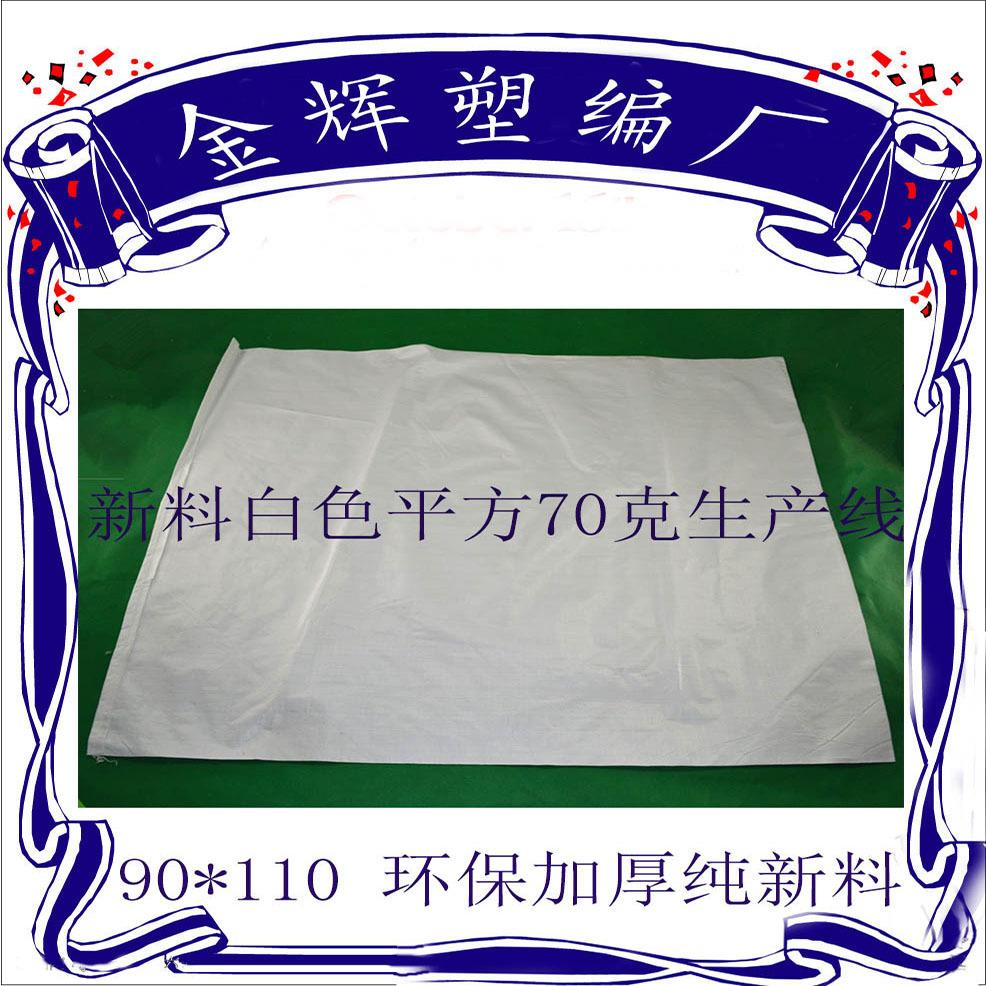 家纺袋子  家纺打包袋子  新料大号袋子 白色半透纯新料90-110专业家纺棉纱包装袋/耐磨承重好快递发货袋