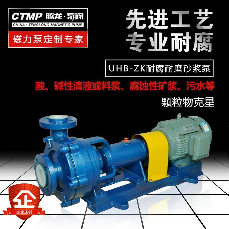 40UHB-15耐磨耐腐蚀泥浆砂浆泵 循环化工泵 工程塑料吸砂泵批发