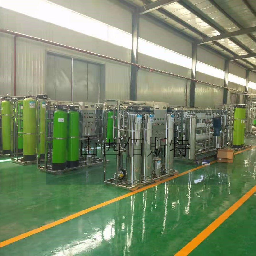 山西佰斯特牌 二级反渗透纯水设备 反渗透制水设备 反渗透设备清洗 厂家自主研发