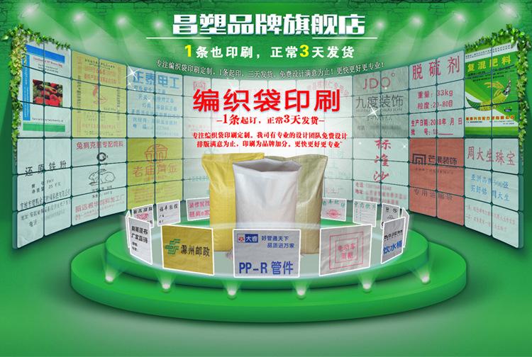 �S家直�Npp塑料中厚�G↑色��〓袋批�l定制支持覆膜彩印麻◆袋蛇皮袋示例�D3
