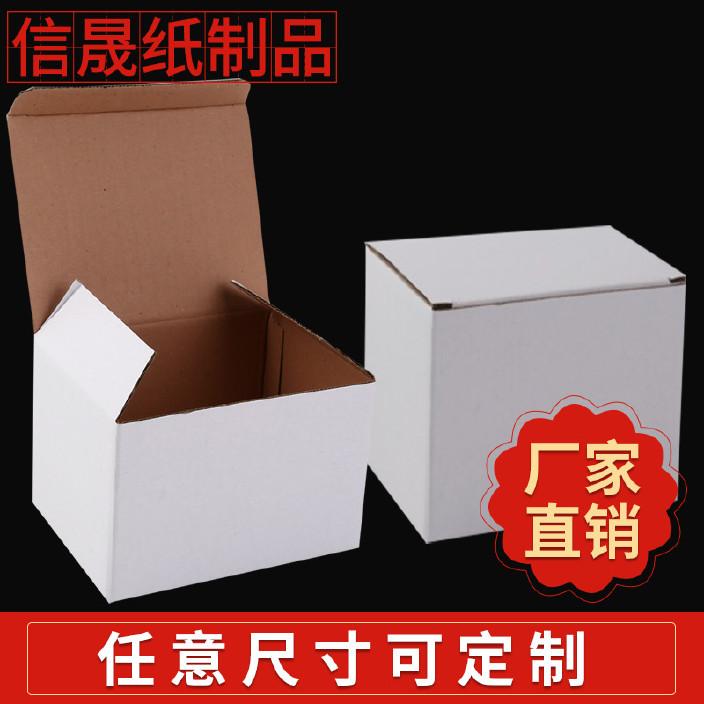 白色三层瓦楞纸盒 印刷logo 礼品折叠盒包装批发 正方形纸盒 可定图片
