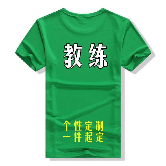 健身房私人教练短袖T恤品牌logo工作服运动文