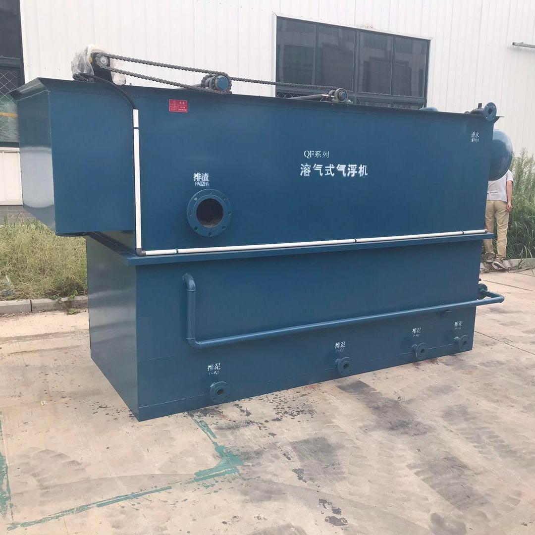 蓝宇环保QF-1溶气气浮机餐具清洗消毒塑料粉碎食品厂污水处理设备