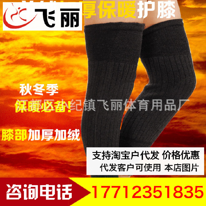 飞丽厂家批发加长护膝 羊绒保暖护膝加厚加绒黄金甲护膝一件代发