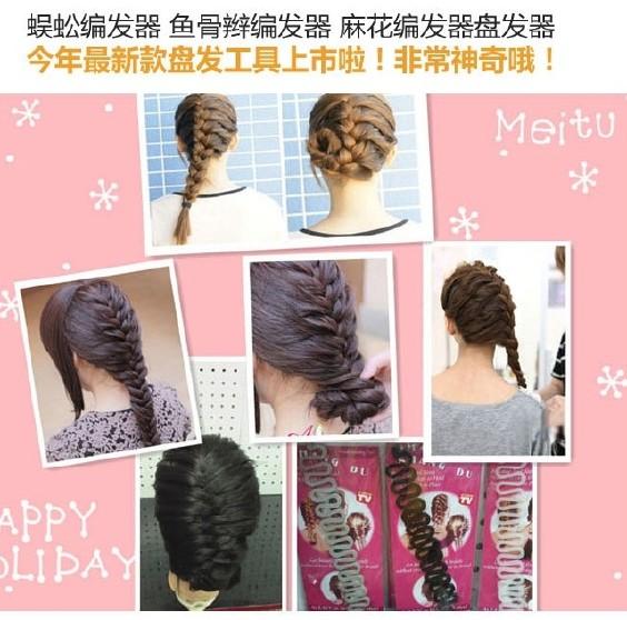 2016新韩国工具辫编发器颜色神器蜈蚣韩版编1到9度发型头发图片