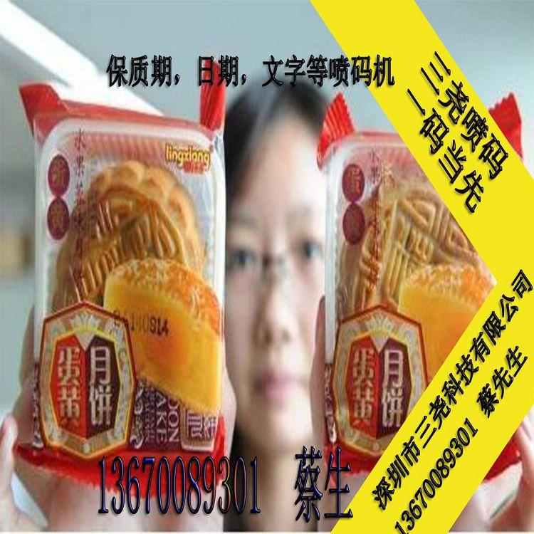 【食品生产日期批号喷码机,食品保质期喷码机