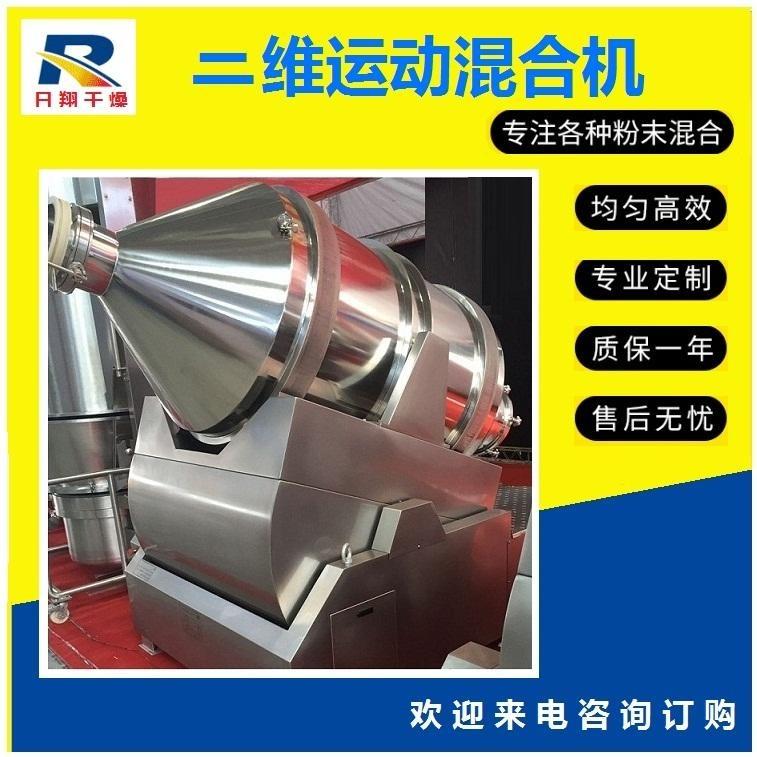 二维混合机、奶粉EYH卧式混粉机,日翔优质的二维运动混合机定制直销