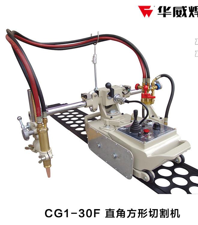 华威焊割 CG1-30F 直角方形切割机 便携式方形气体火焰切割机示例图2