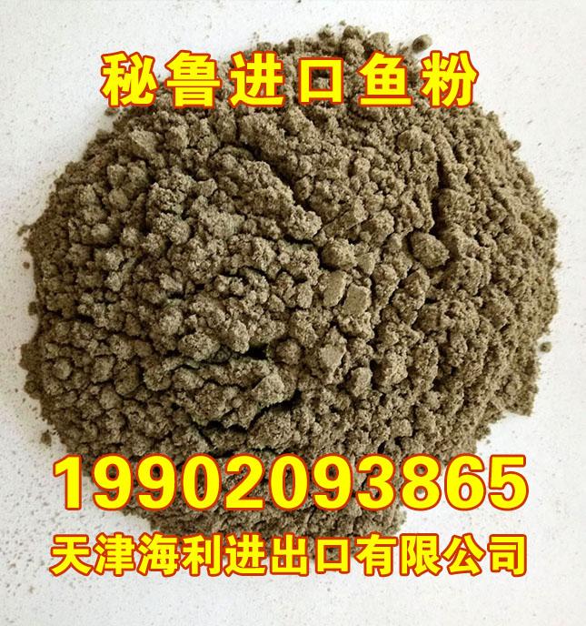 秘鲁蒸汽鱼粉价格 进口鱼粉TASA 饲料级鱼粉指标 蛋白68 猪鸡水产饲料示例图1