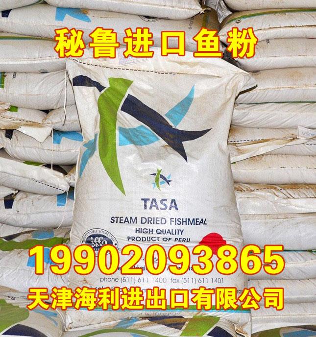 秘鲁蒸汽鱼粉价格 进口鱼粉TASA 饲料级鱼粉指标 蛋白68 猪鸡水产饲料示例图2