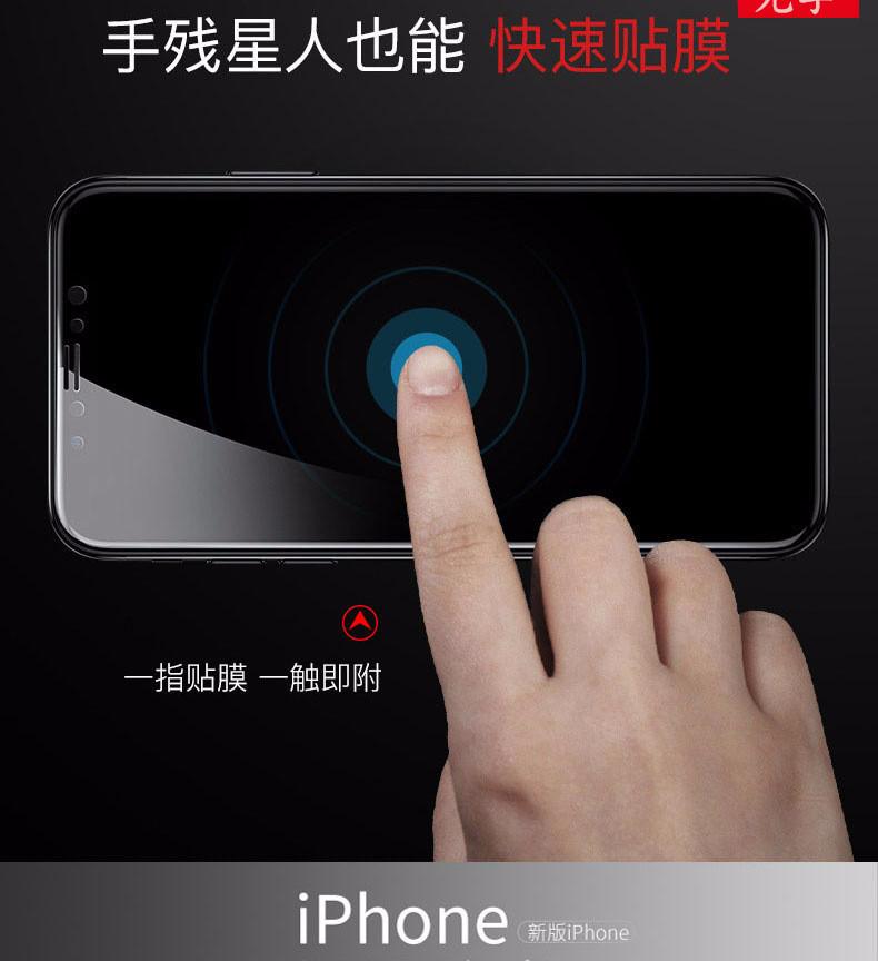 點膠鋼化膜 iphoneX全屏防窺玻璃膜 蘋果678曲面鋼化玻璃膜批發示例圖9
