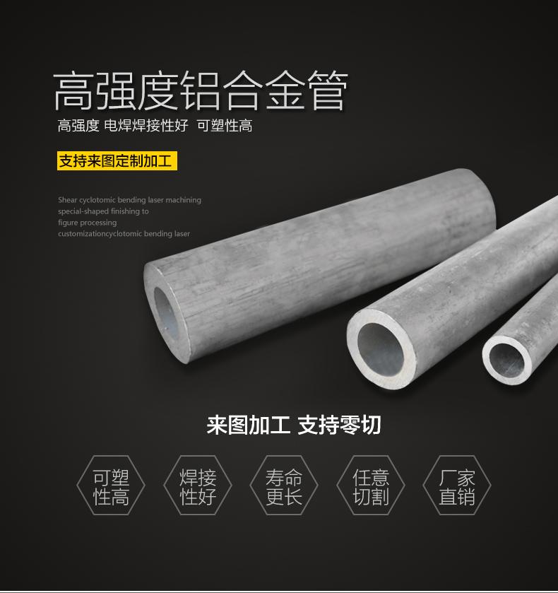 铝管厂家,天津铝管厂家,铝管深加工6061合金铝管示例图6