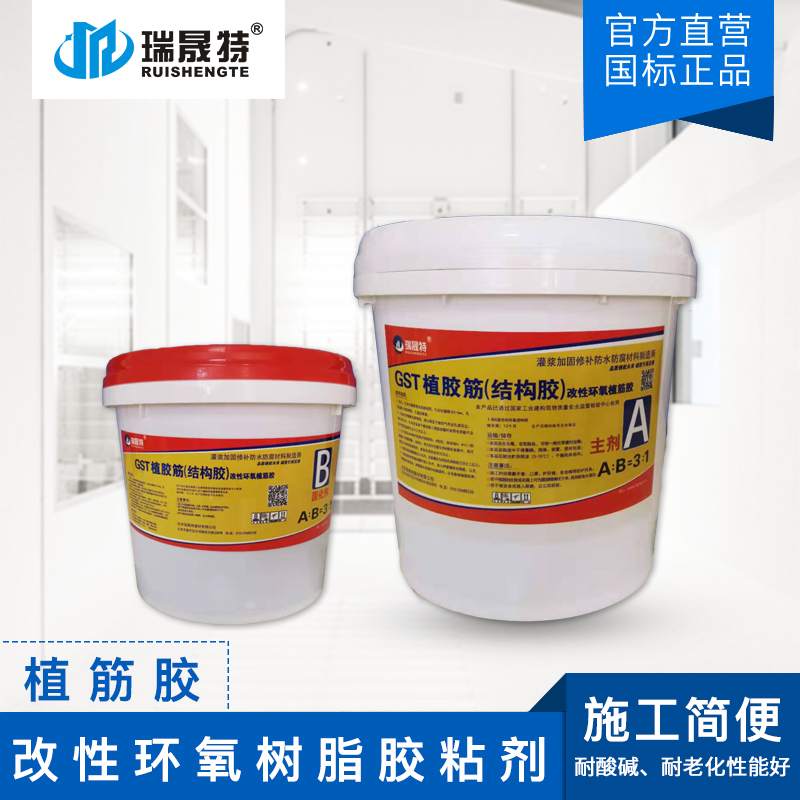 环氧植筋锚固胶,建筑植筋胶厂家示例图2