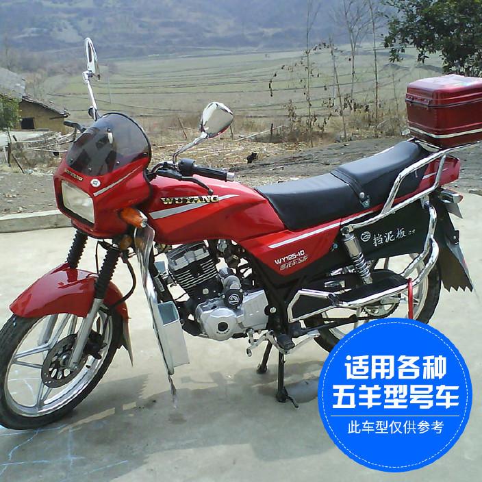 鸿途五羊本田摩托车wy125-a 套锁油箱盖wy1
