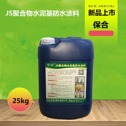 信宜JS防水涂料報價 保合廠家聚合物水泥基防水涂料供應