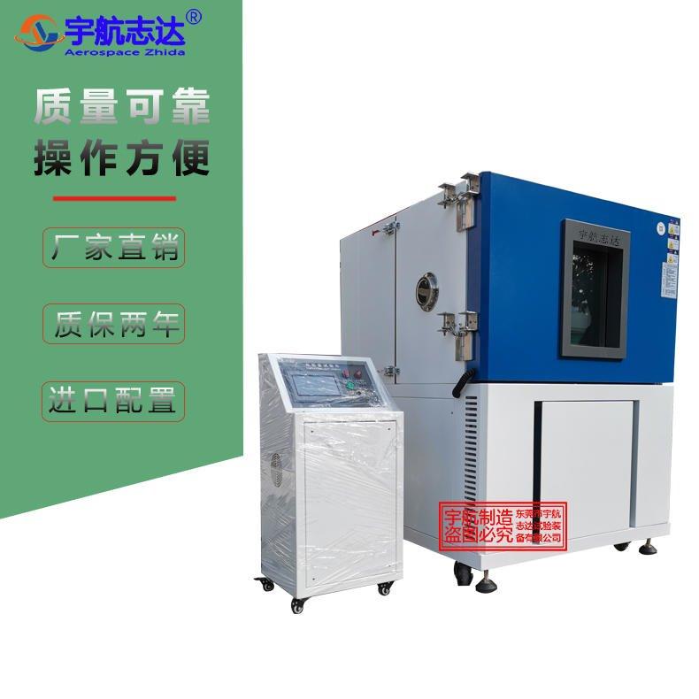 温湿度老化箱 手机电池防爆高低温试验箱 可程式恒温恒湿机