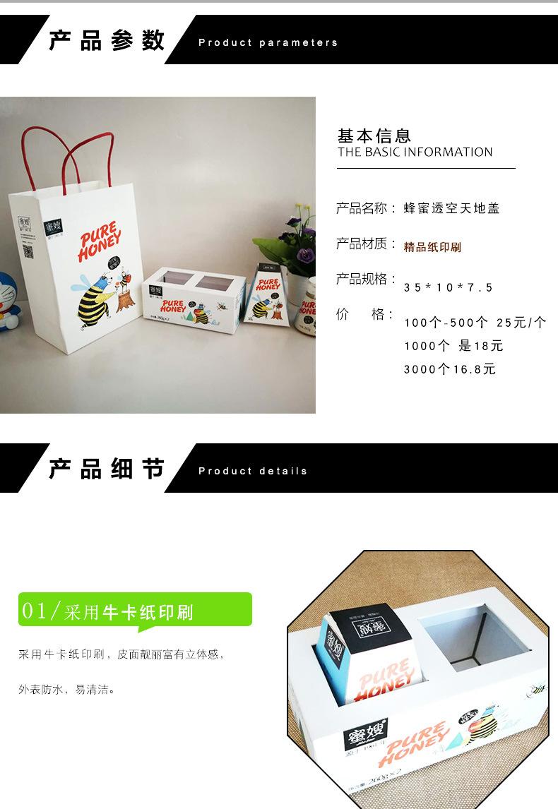 农产品特产盒 精美蜂蜜礼品盒 规格齐全 礼品盒定制 量大从优示例图1