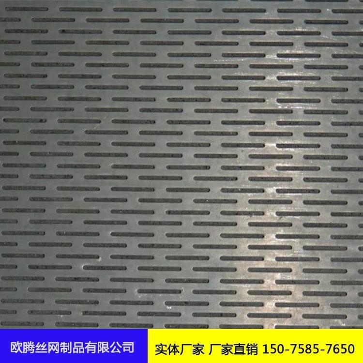 釀酒攤床專用不銹鋼304長條孔沖孔板 2乘20mm長圓孔沖孔板 鍍鋅長腰孔沖孔板 鋁板長條孔