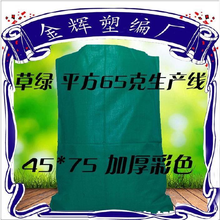 草绿色编织袋批发4575小号彩色打包袋子加厚塑料蛇皮五金包装袋