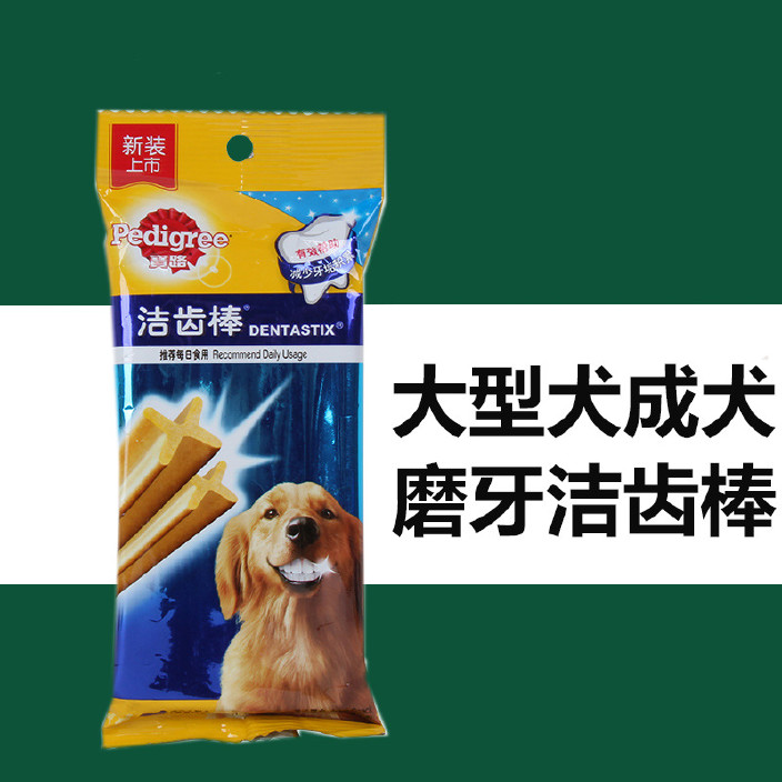 宝路狗零食大型犬洁齿棒磨牙棒宠物狗狗训练奖励零食批发