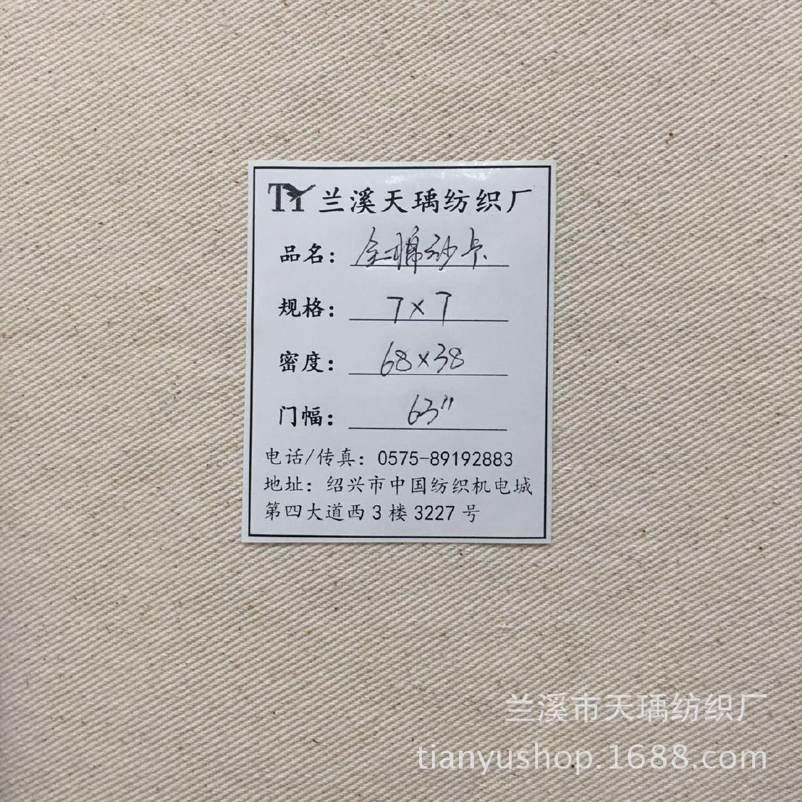 全棉坯布77?#32431;?#30333;坯斜纹,厂家直销,中高档家纺/服装面料