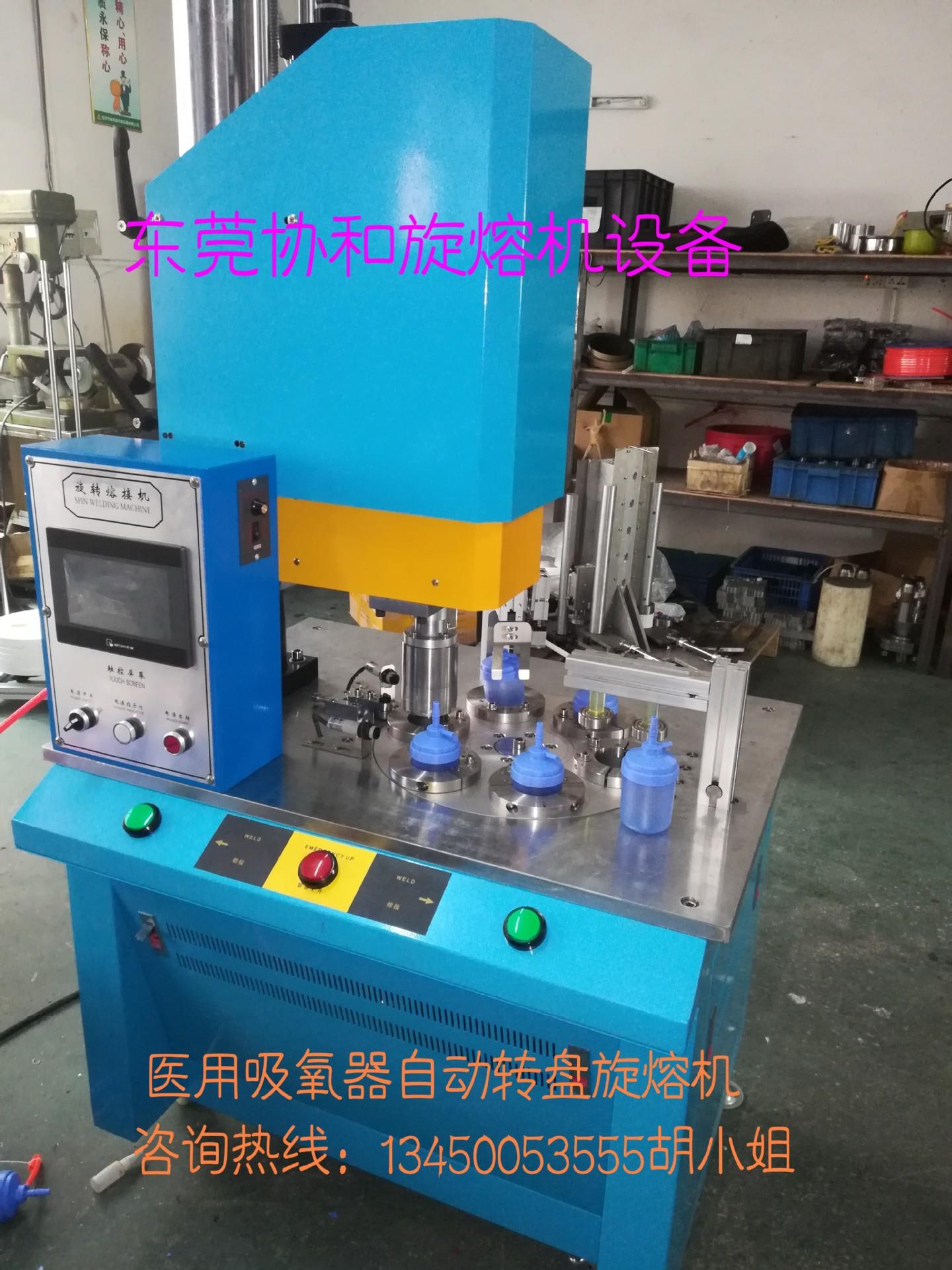 非定位旋熔机 协和机械生产厂家 防水防气密焊接旋熔机示例图1