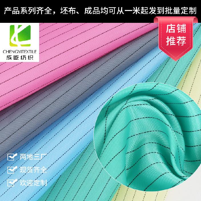 厂商现货服装里布 防静电绸功能性工装面料 0.5cm条纹涤纶导电布图片