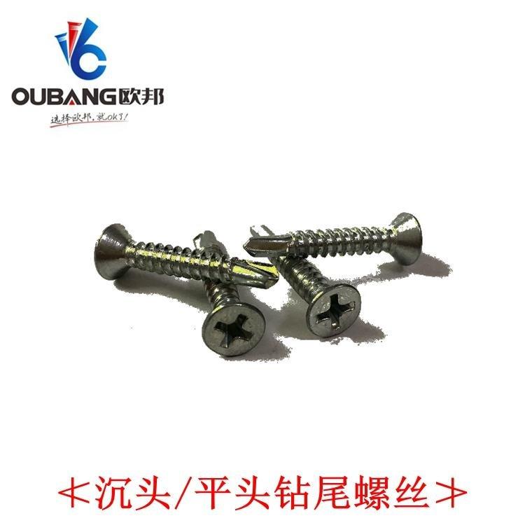 长期供应  圆头钻尾螺丝 不锈钢圆头钻尾螺丝 燕尾丝