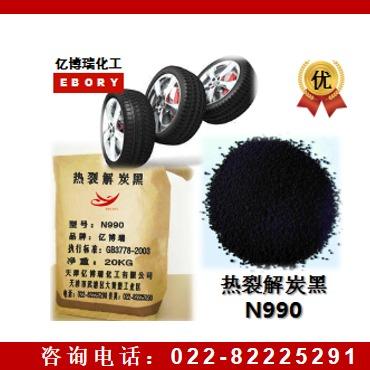 顆粒粉末熱裂MT炭黑碳黑N990 N991 N907冶金炭黑億博瑞