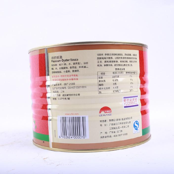 李锦记旧庄蚝油2.27KG糕点调味品凉拌鲜味蚝湖南鲜味传统马复胜图片