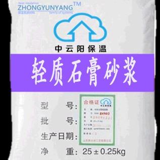 粉刷石膏厂家直销 粉刷石膏砂浆江浙沪就近发货 量大优惠