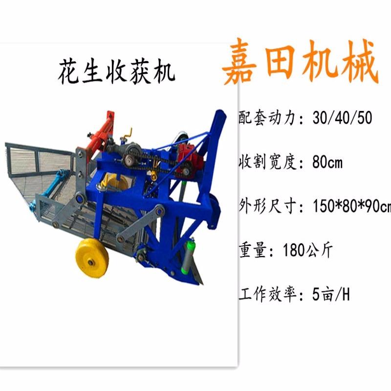 厂家直销高效率全自动花生收获机械  30/40/50马力四轮拖拉机带动花生收获机  嘉田牌