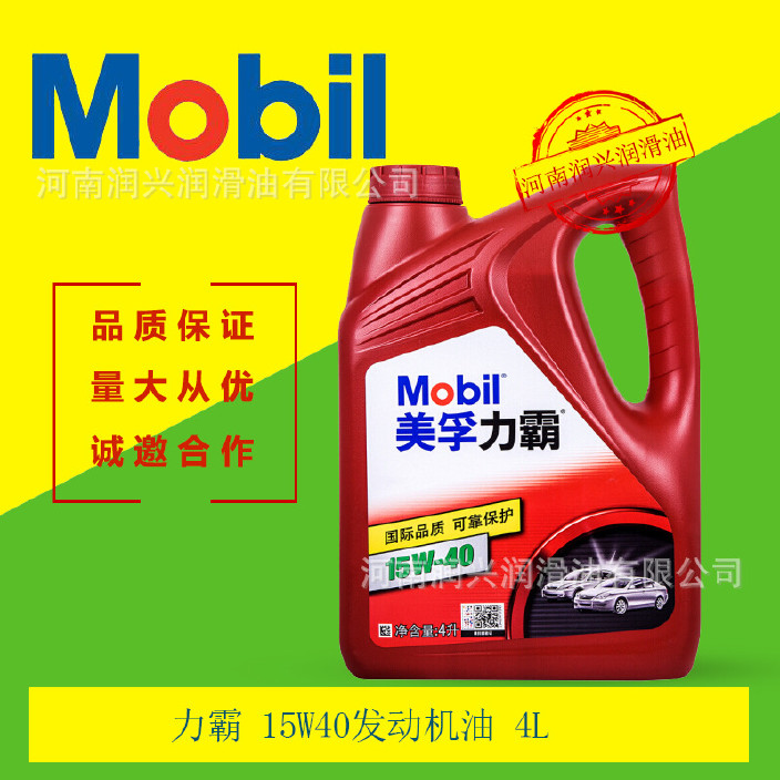 美孚力霸SL级 15W40汽车发动机油 4L 批发汽油机油品质保证图片