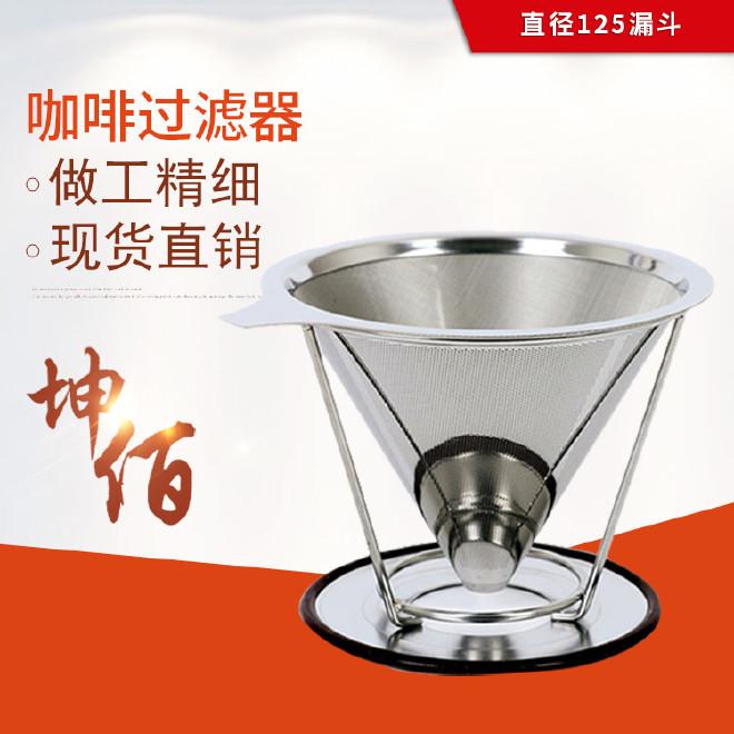 不锈钢咖啡过滤器 锥形咖啡漏斗 免滤纸操作简单 蚀刻工艺