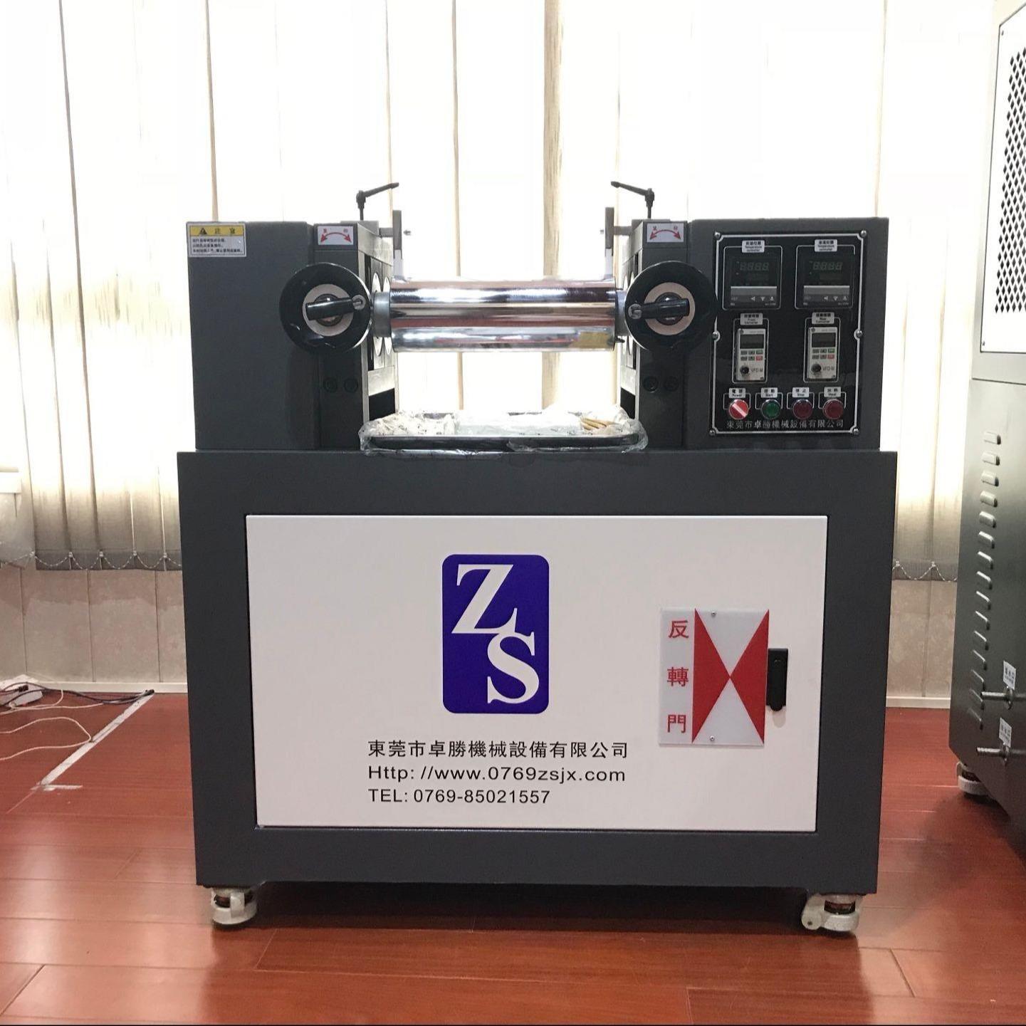 卓胜ZS-401BEW-120橡胶开炼机 塑料开炼机 两辊对压机 双辊混炼机