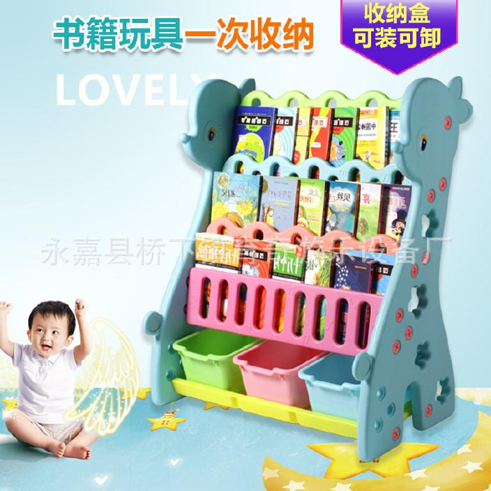 儿童书架宝宝书柜幼儿园图书架玩具架落地储物收纳架塑料书架