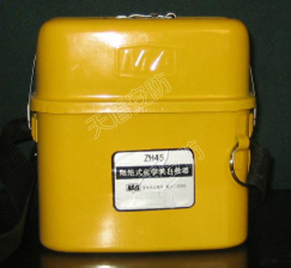 供应ZH45化学氧自救器 天盾化学氧自救器厂家 自救器供应商示例图1