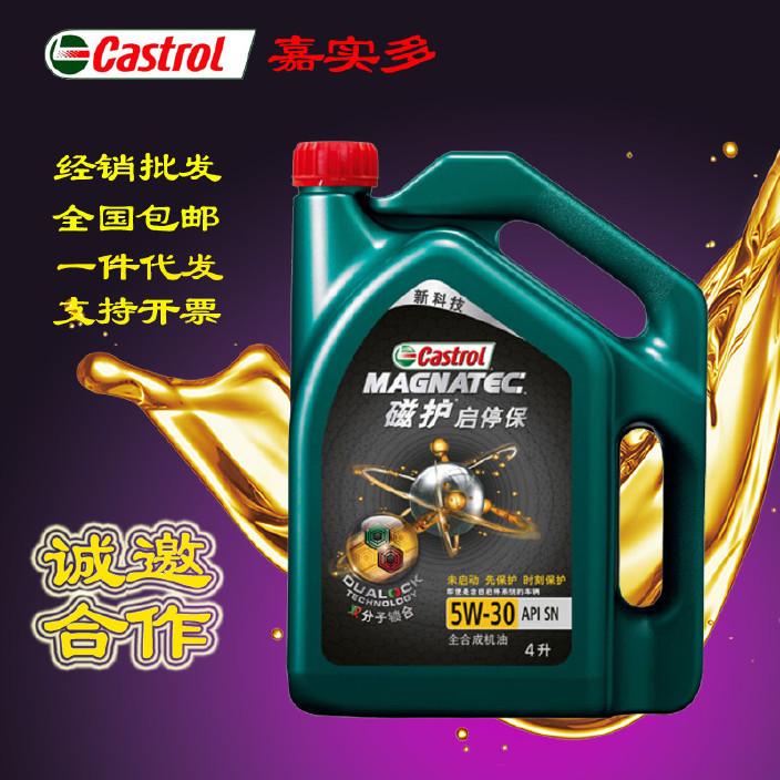 嘉实多磁护启停宝汽油机油5W-30 SN全合成机油汽车发动机油润滑油图片