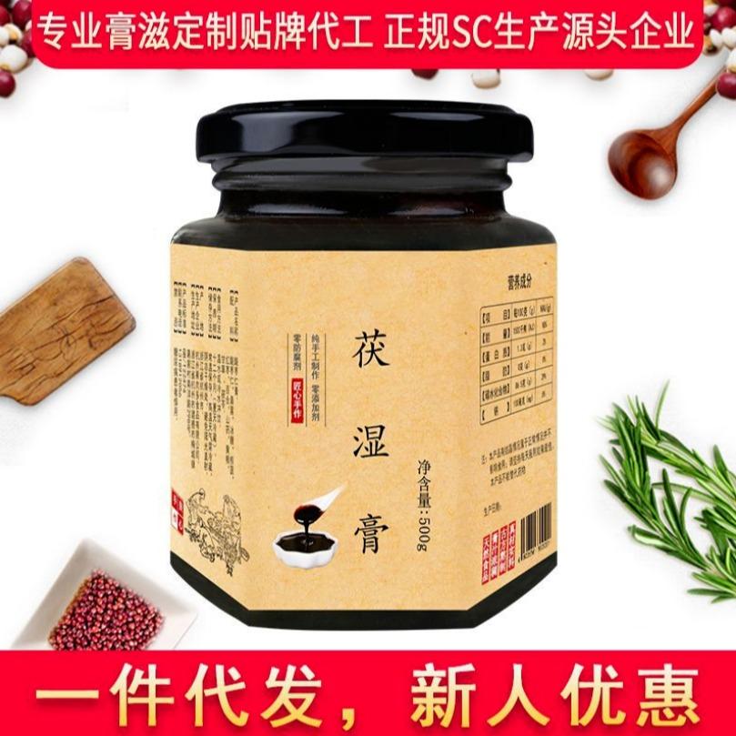 果肉多 祛伏茯湿膏 一件代发贴牌代工红豆薏米芡实茯苓山楂 纯手工养生茶