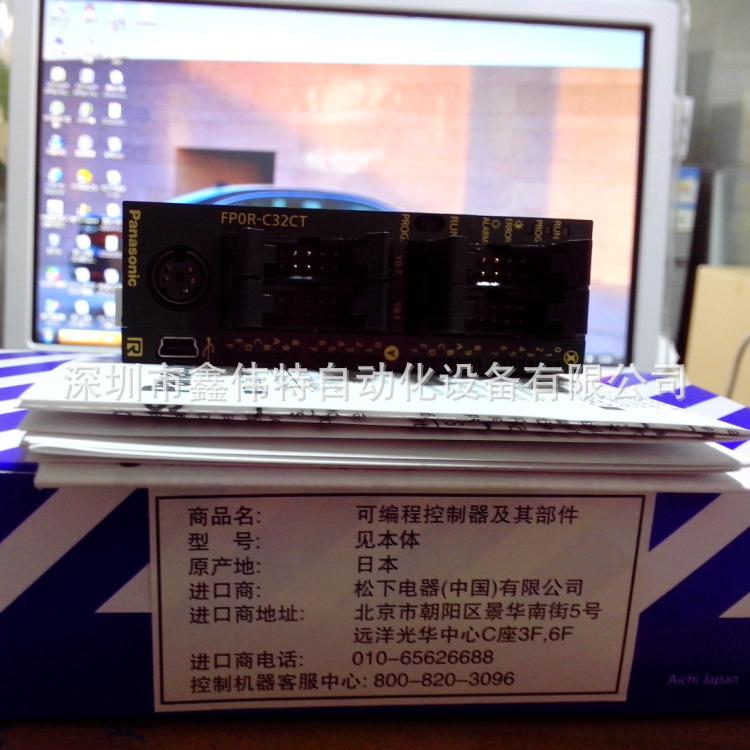 松下plc可编程控制器 afp0rc32ctt04 定制品afporc32ctt04
