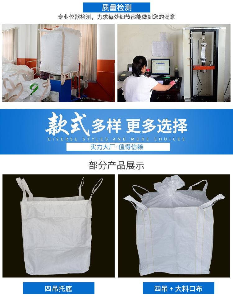批发白色黄色集装袋吨包污泥袋集运太空袋1吨1.5吨塑料编织袋吨袋示例图11