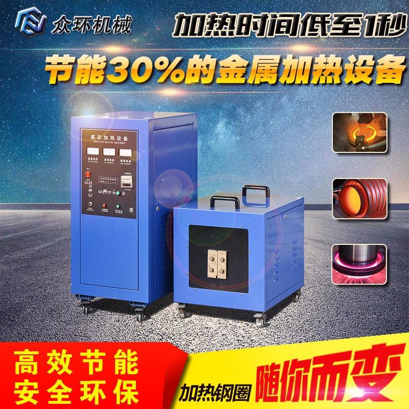 超音频淬火设备超音频淬火机超音频锻造设备超音频感应加热设备采购/批发图片