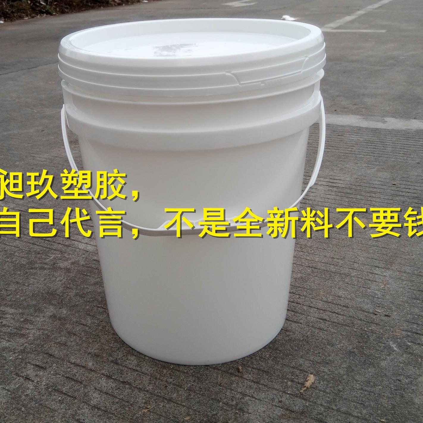 昶玖厂家直销25L塑料桶25KG白色PP圆桶/食品级塑料油墨化工包装桶图片