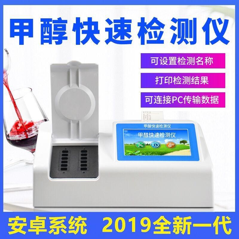 白酒甲醇检测仪 白酒甲醇检测仪 白酒甲醇检测仪