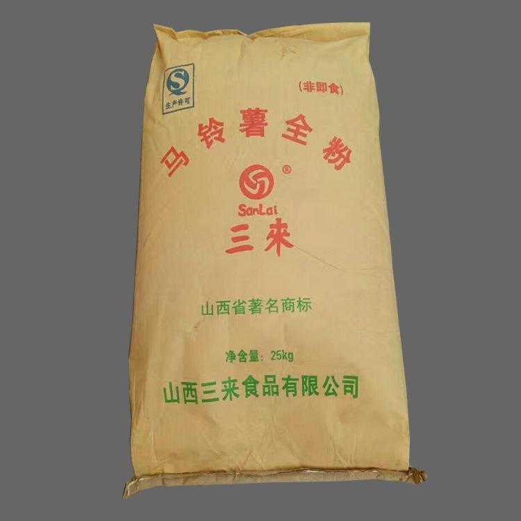 安徽友泰 供应食品级 马铃薯全粉 马铃薯雪花粉  量大从优 增稠剂
