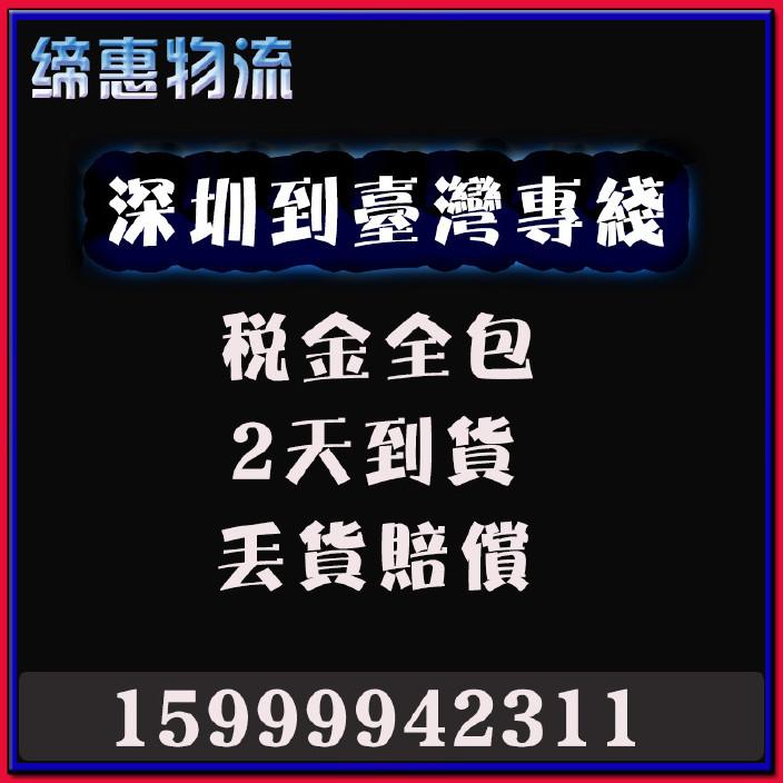 深圳集运快递到台湾空运海运集货台湾专线中转分寄黑猫派送件
